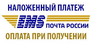 Наложенный платеж EMS-почта
