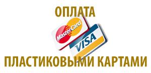 Оплата пластиковыми картами